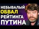 Ремчуков Невиданный крах рейтинга ПУТИНА