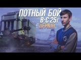 C4 Ufpnjh  6467 DMG | Bat.-Châtillon 25t | World Of Tanks Blitz