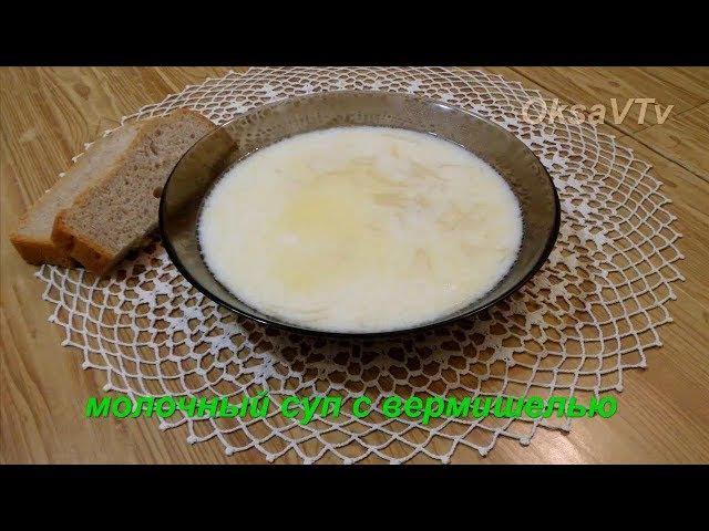 Молочный суп с вермишелью. Milk soup with vermicelli.