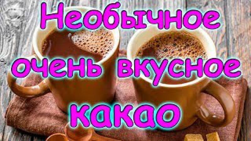 Семья Бровченко. Очень вкусное и необычное какао. Рецепт от папы. (06.17г.)