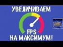 Повышаем FPS в ИГРАХ 💣 В 5 раз КАРЛ