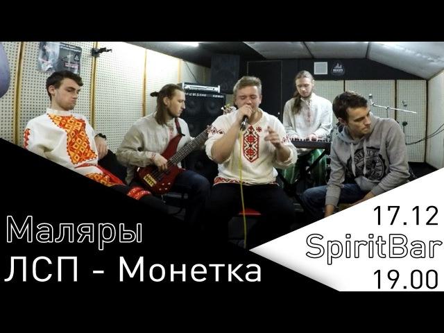 ЛСП - Монетка (акустика) | PTFB cover