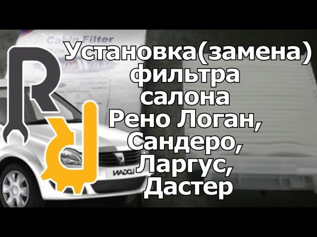 Установка(замена) фильтра салона Рено Логан, Сандеро, Ларгус, Дастер