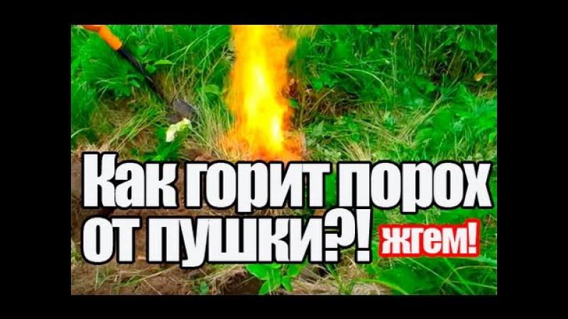 Как горит порох от пушки?! ЖГЕМ