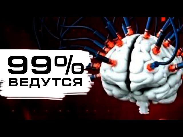 99 9%попадаются на эти уловки Манипуляция сознанием населения