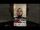Хабиб Нурмагомедов в своём инстаграм рассказал о своём состоянии