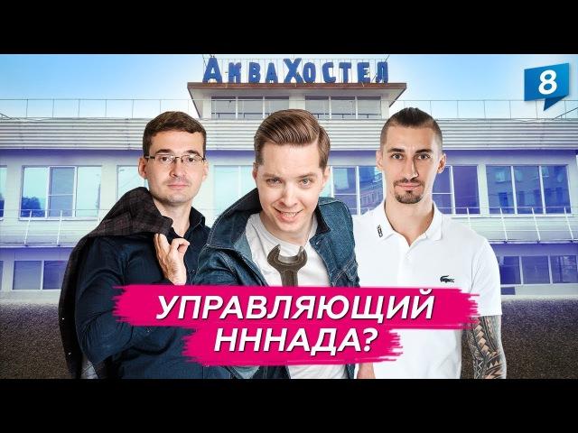 Выбор управляющей компании Аква Хостел в Санкт Петербурге Инвестиции в недвиж