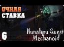 Прохождение Hunahpu Quest. Mechanoid. ЧАСТЬ 6. ФИНАЛ. ОЧНАЯ СТАВКА 1080p 60fps
