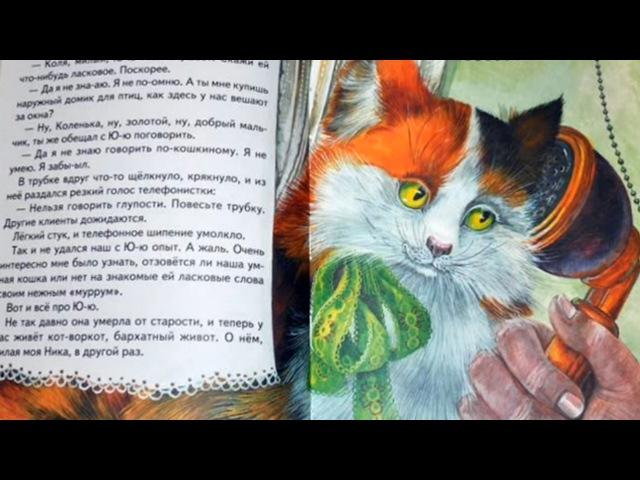 Поучительные сказки кота Мурлыки, Николай Вагнер 2 аудиокнига онлайн с картинками слушать