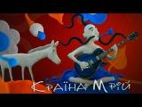 Воплі Відоплясова - Країна Мрій (NEW 2018 НОВЕ) #Країна #Мрій #Країна_Мрій #КраїнаМрій #Україна #ВВ #СпівочаНація