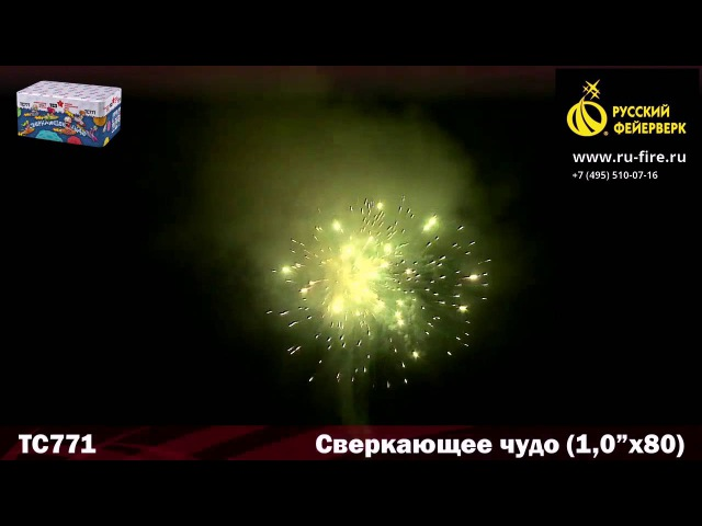 РТС771 Сверкающее чудо МОДУЛЬ