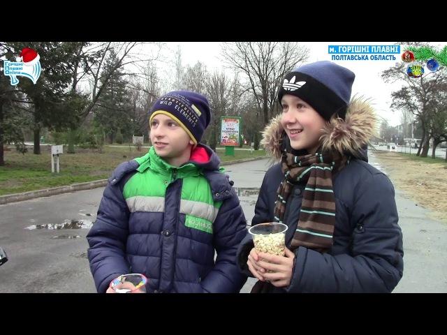Привітання мешканців та гостей Горішніх Плавнів з Новим 2018 роком та Різдвом Хри