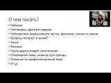 Лера Петрова Как писать продающие посты. Копирайтинг во вконтакте. КороЛера: WWPCap...