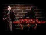 Расшифровка#34 Warren G ft. Nate Dogg Regulate