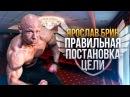 Ярослав Брин Как правильно ставить цели Как я и Джиган ставим цели