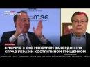 Грищенко: Мюнхенская конференция не оправдала надежд Украины 19.02.18