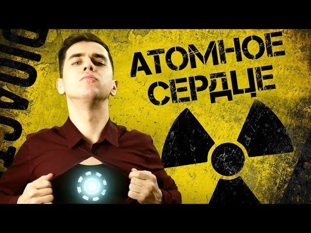 Ядерный реактор вместо сердца