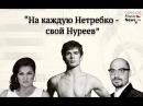 Вадим Журавлев. На каждую Нетребко - свой Нуреев