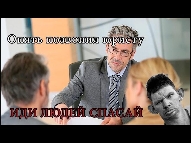Глад Валакас ОПЯТЬ ПОПАЛ НА ЮРИСТА ROFL