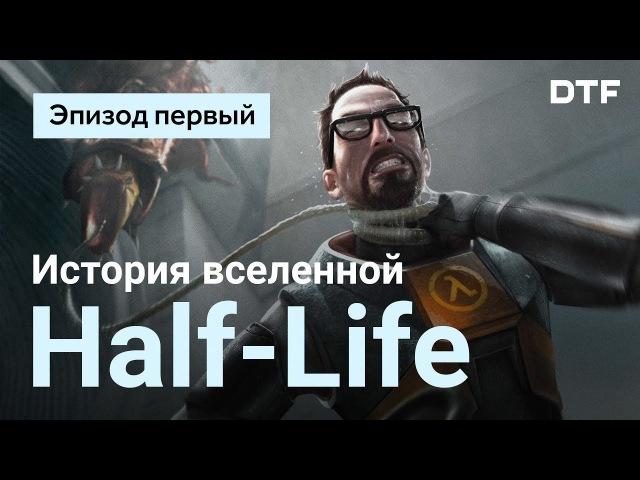 История вселенной Half Life Эпизод первый
