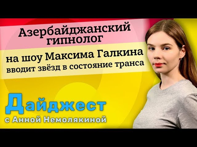 Азербайджанский гипнолог на шоу Максима Галкина вводит звёзд в состояние транса