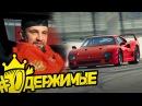 одержимые / Ferrari F40 - безумие на колёсах
