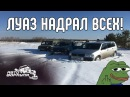 ЛуАЗ НАДРАЛ ВСЕМ ЗАДНИЦЫ! Испытания на снежном поле АвтоФормула 4х4