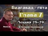 Патита Павана прабху БГ 7.28-29