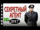 Фильм про разведчика Секретный агент военные фильмы 2017