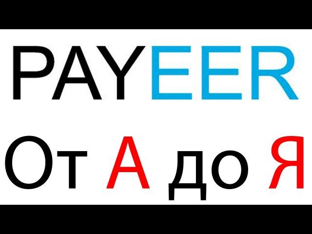 Payeer - Ввод, Вывод, Обмен, Перевод, Регистрация Payeer кошелька | Upavla.ru