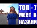 Казань достопримечательности лучшие красивые интересные места за 1 день путешествия Rukzak
