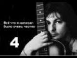 Майк Науменко - Всё что я написал было очень честно - 4