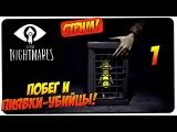LITTLE NIGHTMARES #1 ? МАЛЕНЬКИЙ КОШМАР ? Стрим, обзор, прохождение, gameplay