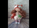 ИТОГИ ЛОТЕРЕИ №3 Кукла- Лисуня