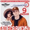 Алеся Висич/ Самара / Метелица-С