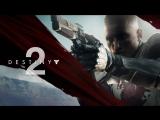 Играем в Destiny 2 - Продолжаем спасать Землю!
