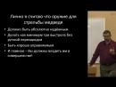 Михаил Кречмар- Самооборона от медведя и других опасных хищников при помощи оружия