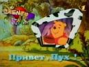 Дисней-клуб (заставка Приключения Винни Пуха, ОРТ 01.02.1998)