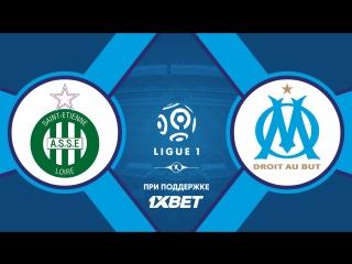 Сент-Этьен 2:2 Марсель | Французская Лига 1 2017/18 | 25-й тур | Обзор матча