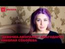 Девочка аморалка благодарит НИколая Соболева
