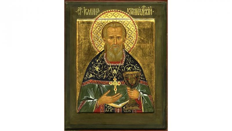 Жития святых - Святого праведного Иоанна Кронштадтского