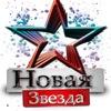 Студия эстрадно-джазового вокала - Новая Звезда
