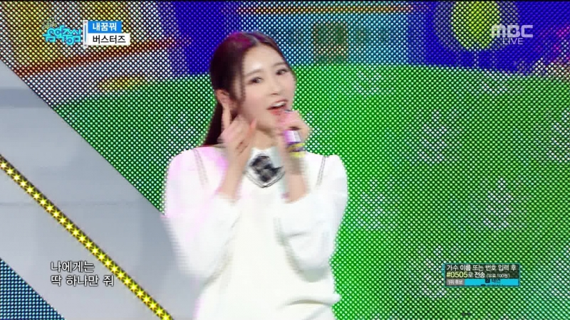 [Debut Stage] 171223 Busters (버스터즈) - Dream On (내꿈꿔)