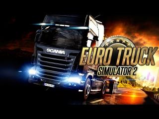 Euro Truck Simulator 2  - Бесплатно