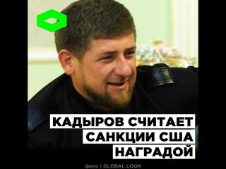 Кадырова внесли в список Магнитского | ROMB