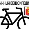 Типичный Велосипедист [ТВ] Красноярск