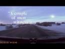 Дороги России от первого лица