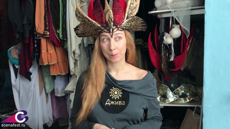 Сцена. Отзывы. Арина Аршинова, театр «ДЖИВА»