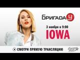 Группа IOWA в Бригаде У!