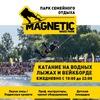 Magnetic WakePark Samara